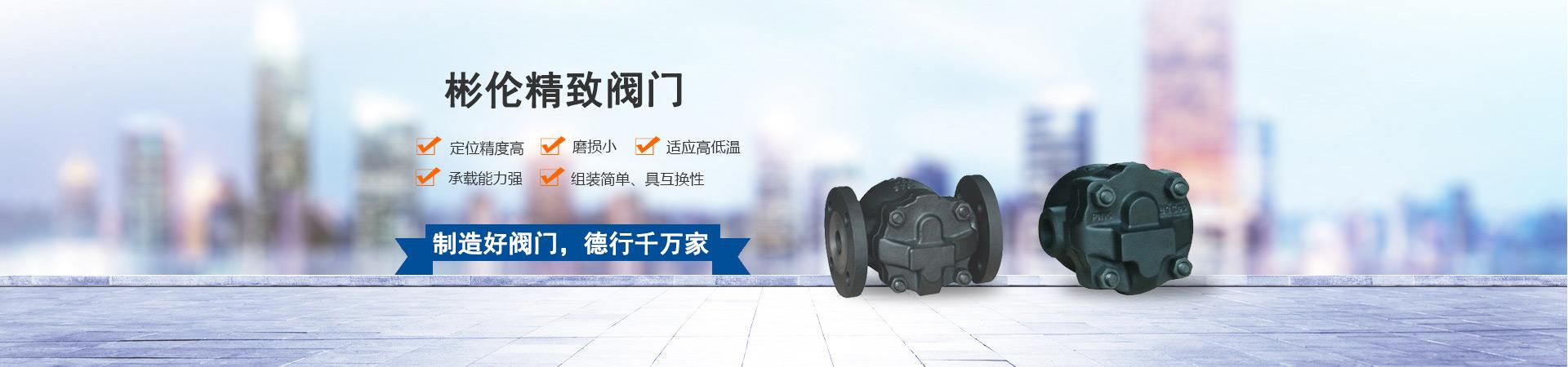 上海疏水阀